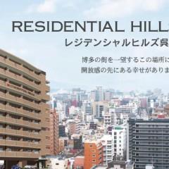 RESHIDENTIAL HILLS 呉服