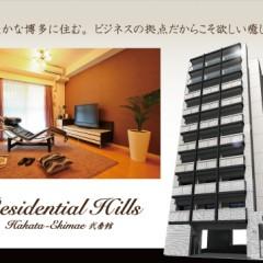 RESIDENTIAL HILLS 博多駅弍番館