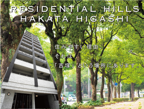 RESIDENTIAL HILLS 博多東