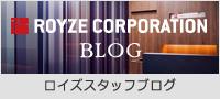 ロイズスタッフブログ