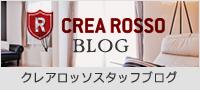 クレアロッソスタッフブログ