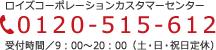 TEL:0120-515-612|受付時間/9:00~20:00(土・日・祝日定休)