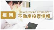 福岡不動産投資情報